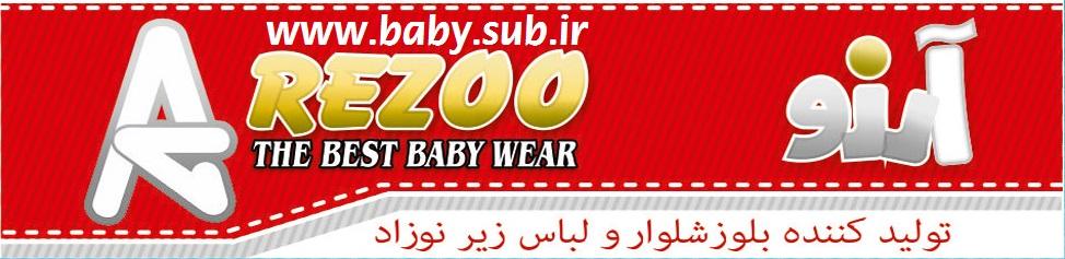 فروش لباس نوزادی مارک دار